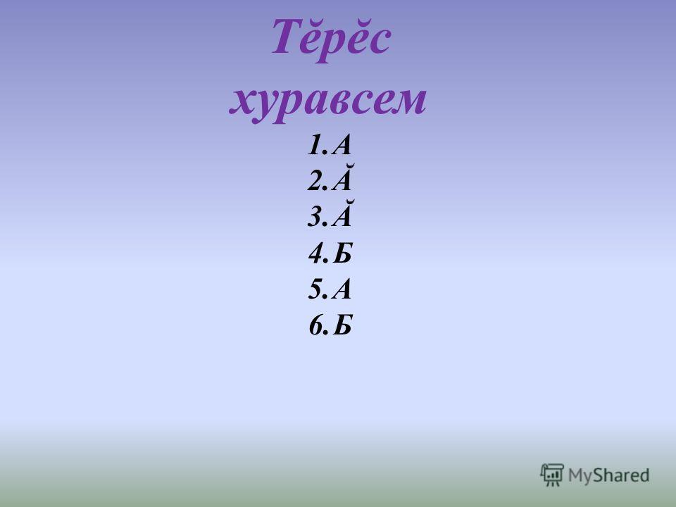1. Мĕнле хĕвел шурă юра ирĕлтерет? а)сарă ă)кăвак б) хĕрлĕ 2. Мĕн кăкăра уçăлтарать? а) юр ă) çил б)пăр 3. Кам пĕчĕк пĕве пĕвелет? а) Ванюк ă) Петюк б)Сашук 4. Хĕвел ăшшинче мĕнле юрă кĕвĕлет? а) кивĕ ă)пĕчĕк б)çĕнĕ 5. Пĕвене мĕн тулать? а) шыв ă) юр