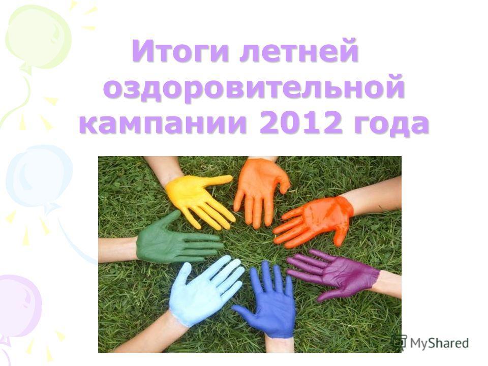 Итоги летней оздоровительной кампании 2012 года