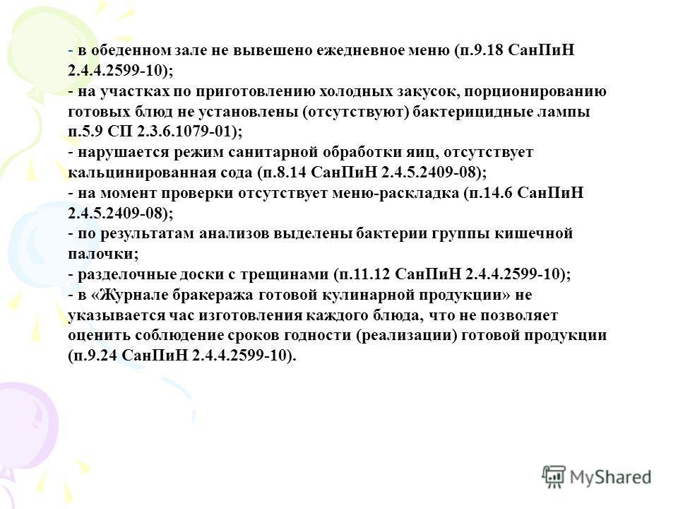 - в обеденном зале не вывешено ежедневное меню (п.9.18 СанПиН 2.4.4.2599-10); - на участках по приготовлению холодных закусок, порционированию готовых блюд не установлены (отсутствуют) бактерицидные лампы п.5.9 СП 2.3.6.1079-01); - нарушается режим с
