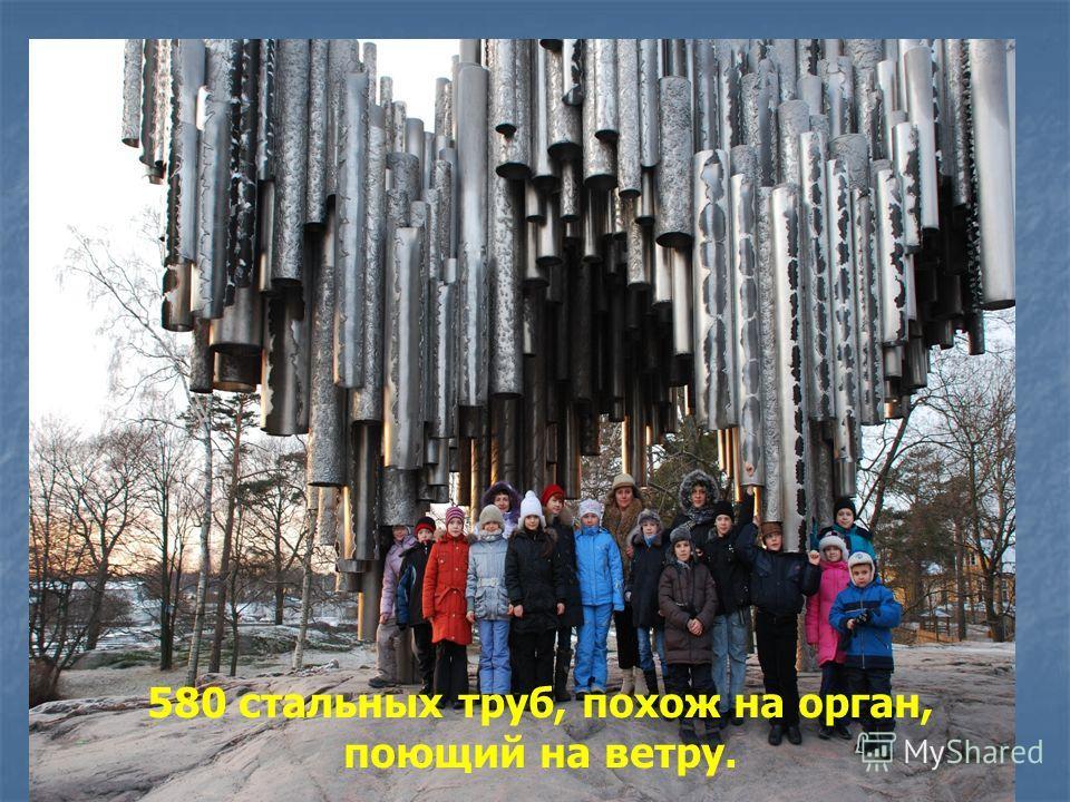 580 стальных труб, похож на орган, поющий на ветру.