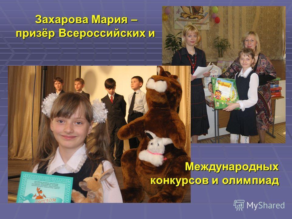 Захарова Мария – призёр Всероссийских и Международных конкурсов и олимпиад