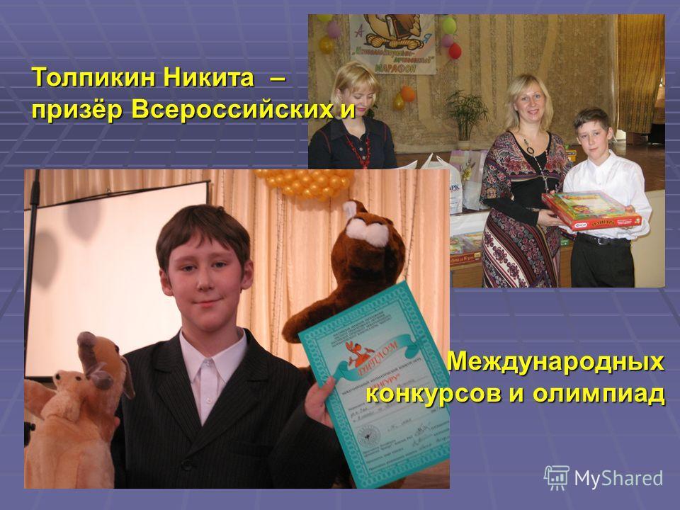 Толпикин Никита – призёр Всероссийских и Международных конкурсов и олимпиад