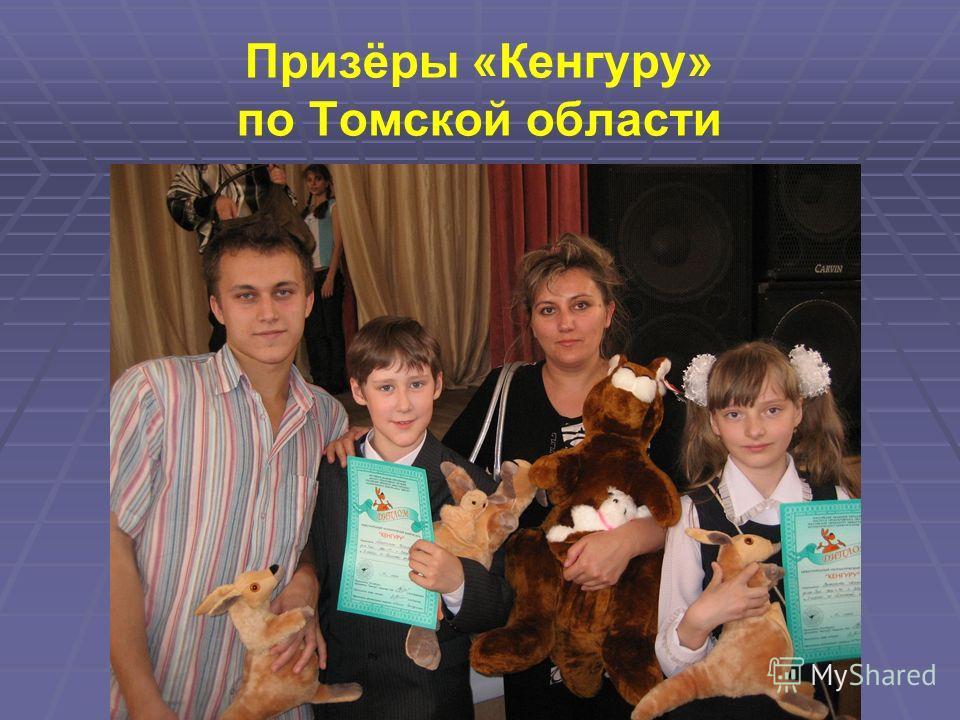 Призёры «Кенгуру» по Томской области