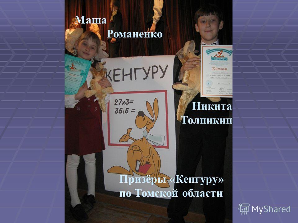 Призёры «Кенгуру» по Томской области Маша Романенко Никита Толпикин
