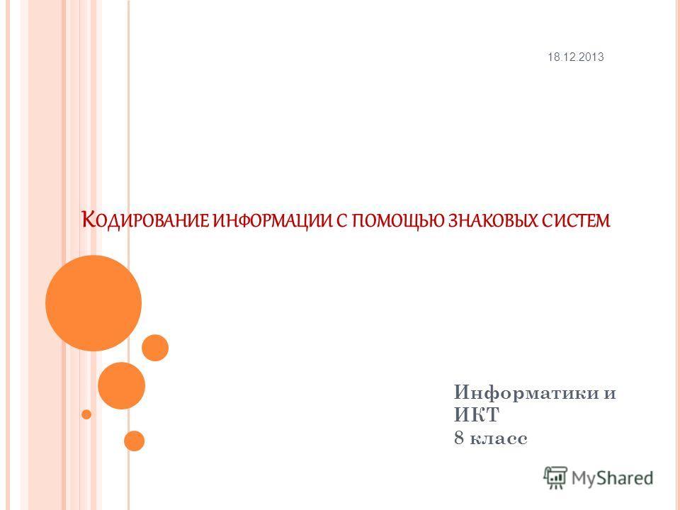 Списывай.ру алгебра 8 класс 18.12 а