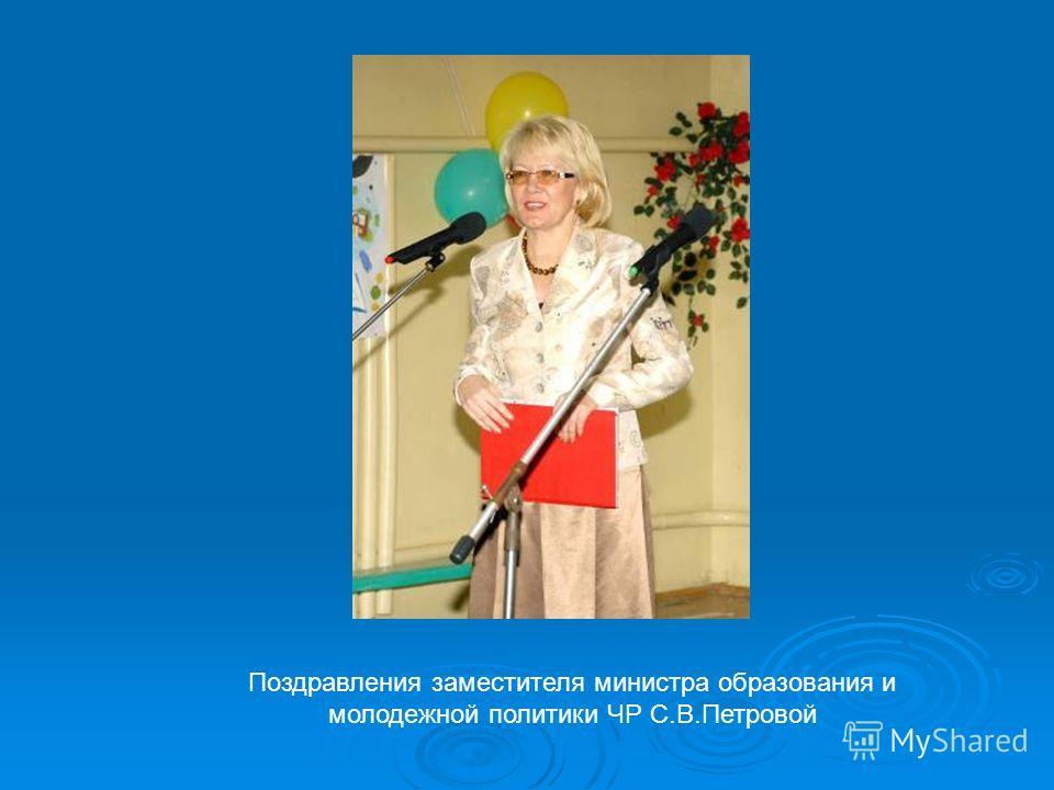 Поздравления заместителя министра образования и молодежной политики ЧР С.В.Петровой