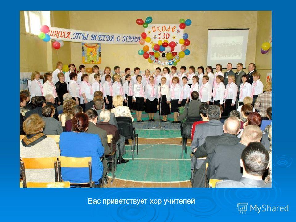 Вас приветствует хор учителей