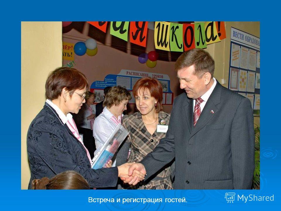 Встреча и регистрация гостей.