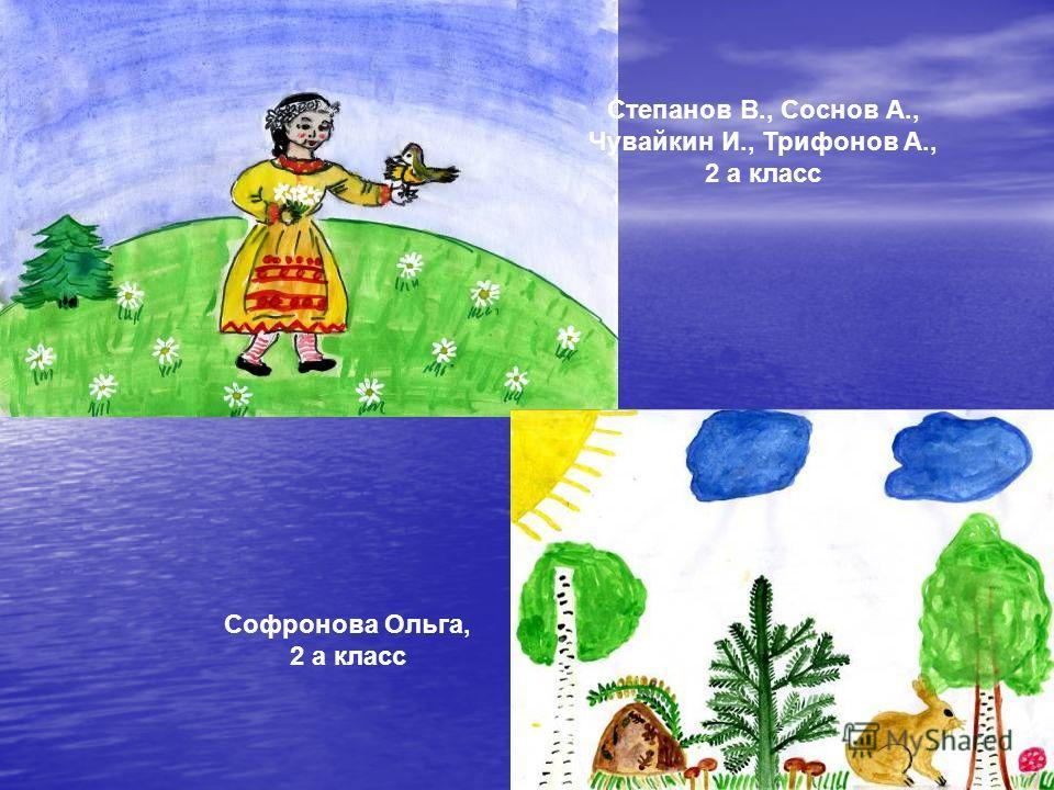 Степанов В., Соснов А., Чувайкин И., Трифонов А., 2 а класс Софронова Ольга, 2 а класс