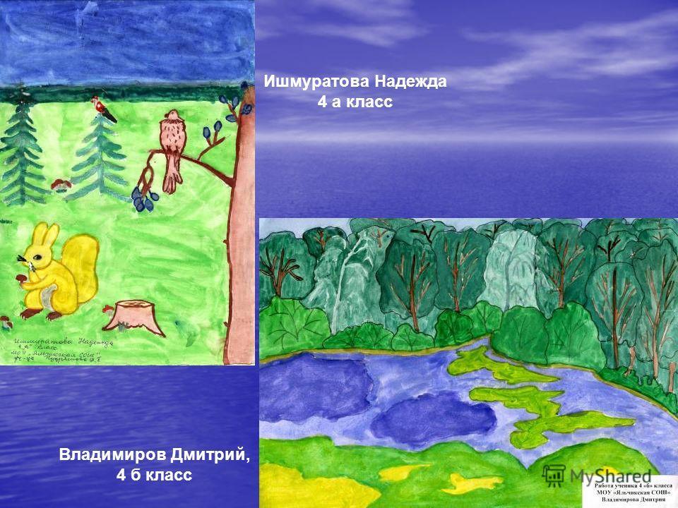 Ишмуратова Надежда 4 а класс Владимиров Дмитрий, 4 б класс