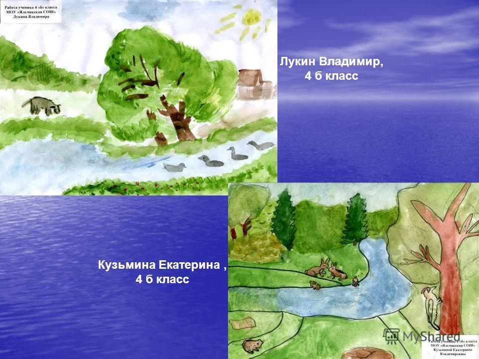 Лукин Владимир, 4 б класс Кузьмина Екатерина, 4 б класс