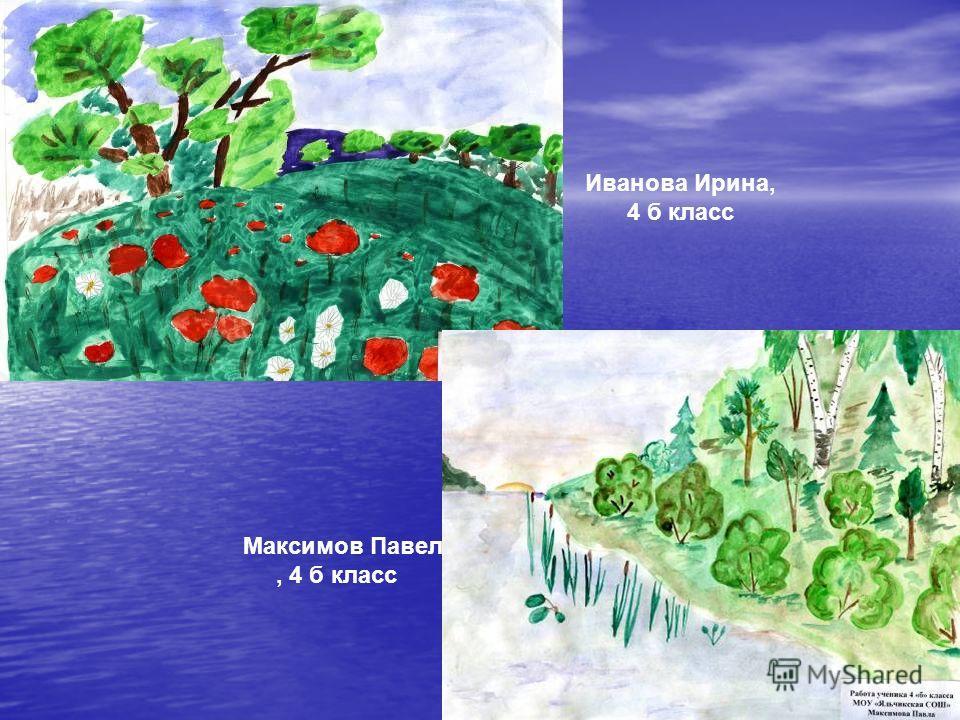 Иванова Ирина, 4 б класс Максимов Павел, 4 б класс