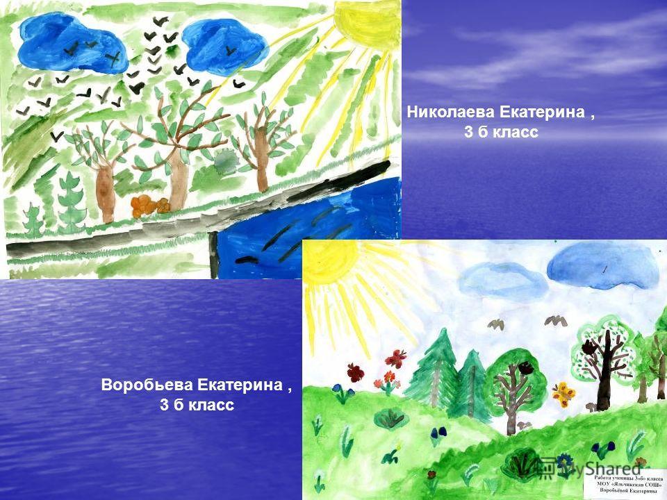 Николаева Екатерина, 3 б класс Воробьева Екатерина, 3 б класс