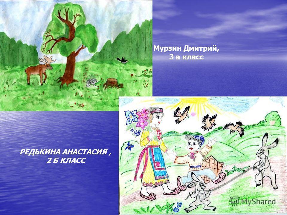 РЕДЬКИНА АНАСТАСИЯ, 2 Б КЛАСС Мурзин Дмитрий, 3 а класс