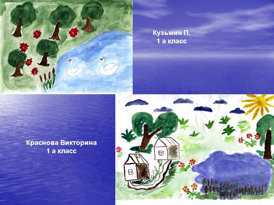 Кузьмин П. 1 а класс Краснова Викторина 1 а класс