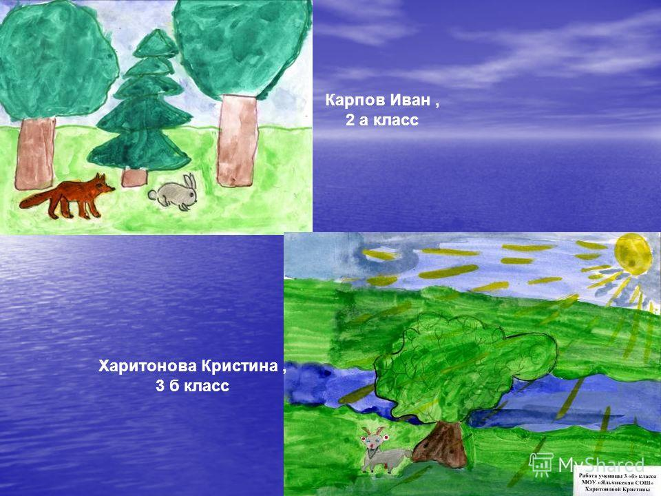 Карпов Иван, 2 а класс Харитонова Кристина, 3 б класс