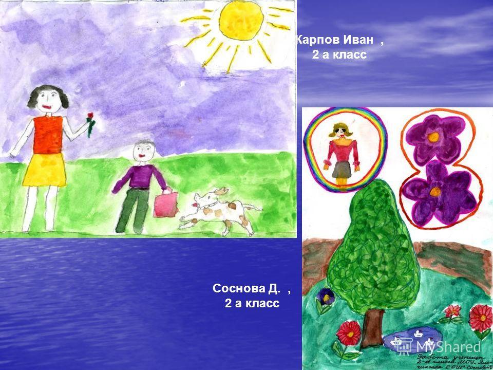 Карпов Иван, 2 а класс Соснова Д., 2 а класс