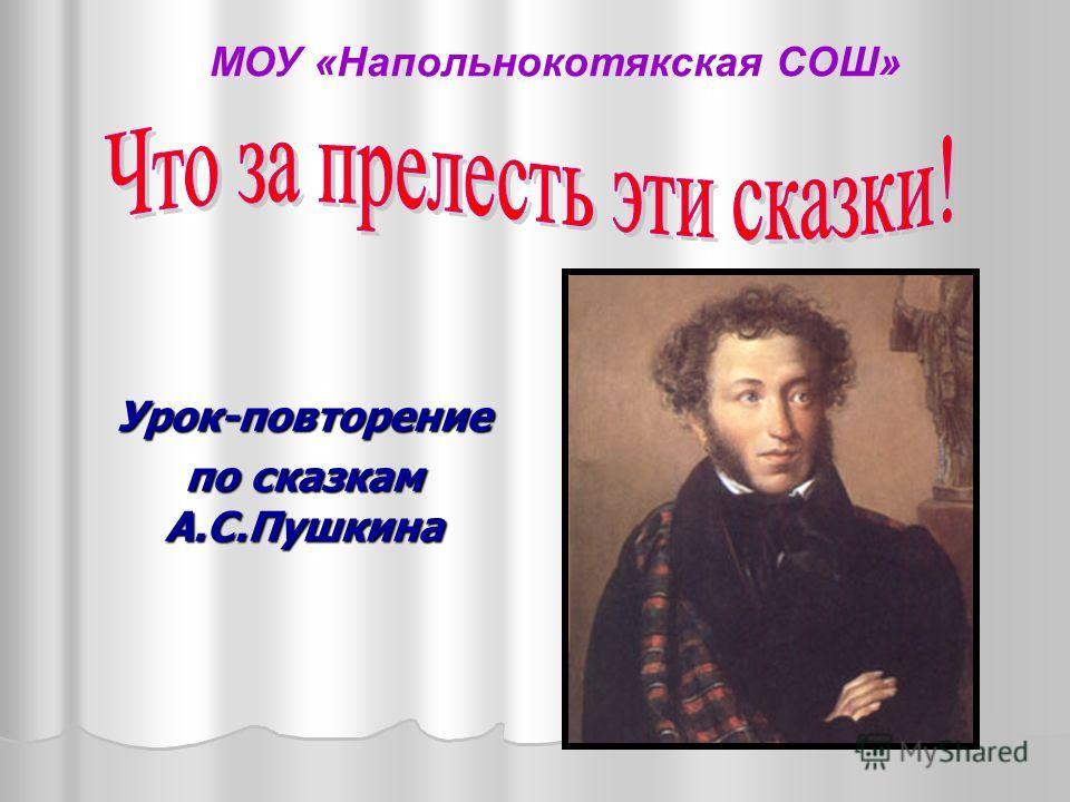 Урок-повторение по сказкам А.С.Пушкина МОУ «Напольнокотякская СОШ»