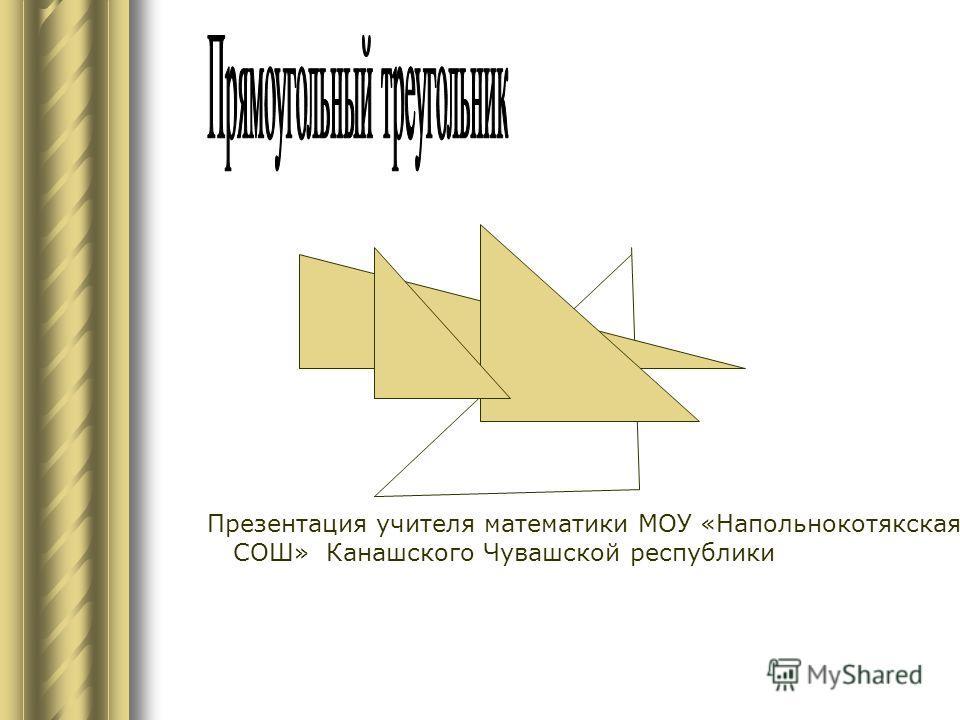 Презентация учителя математики МОУ «Напольнокотякская СОШ» Канашского Чувашской республики