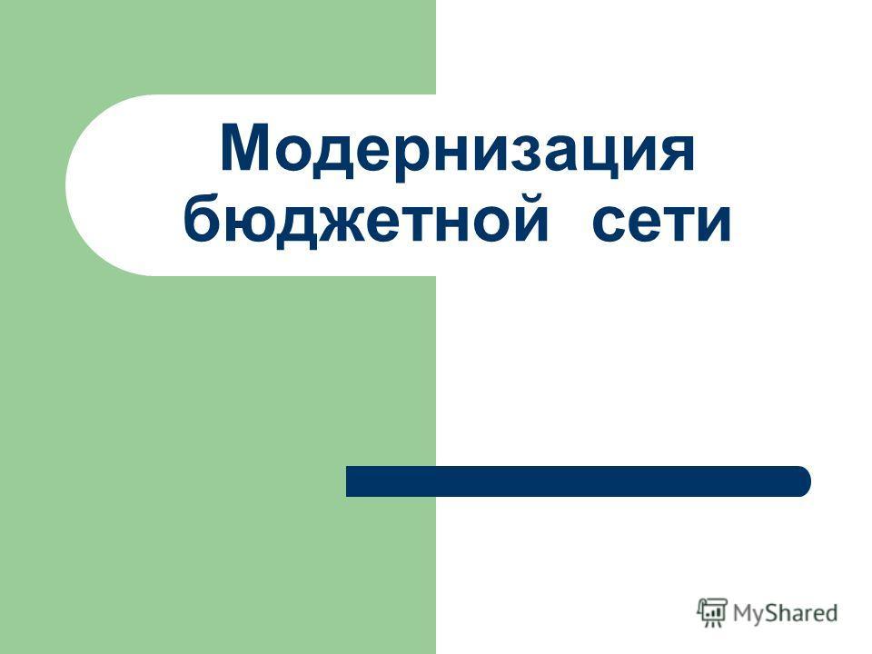 Модернизация бюджетной сети