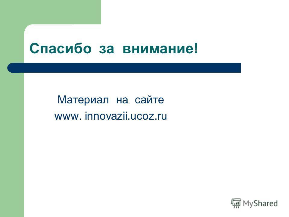Спасибо за внимание! Материал на сайте www. innovazii.ucoz.ru