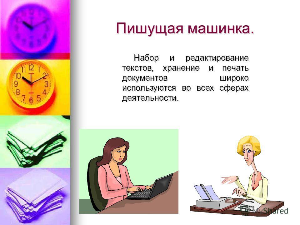 Пишущая машинка. Набор и редактирование текстов, хранение и печать документов широко используются во всех сферах деятельности.
