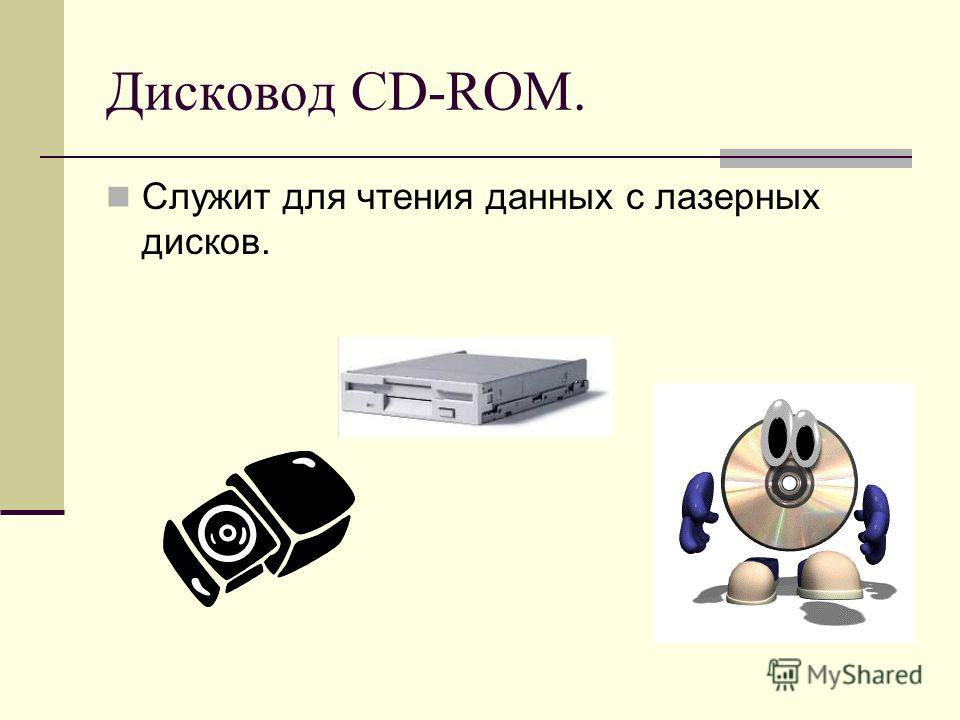 Дисковод CD-ROM. Служит для чтения данных с лазерных дисков.
