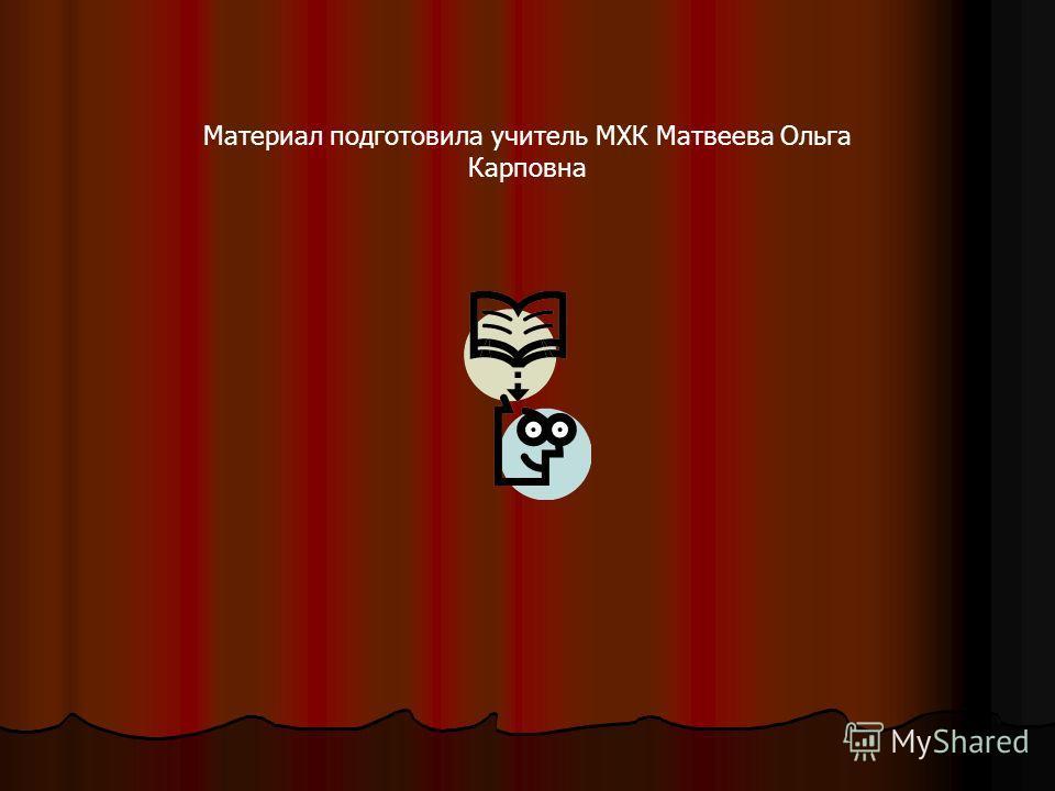 Материал подготовила учитель МХК Матвеева Ольга Карповна