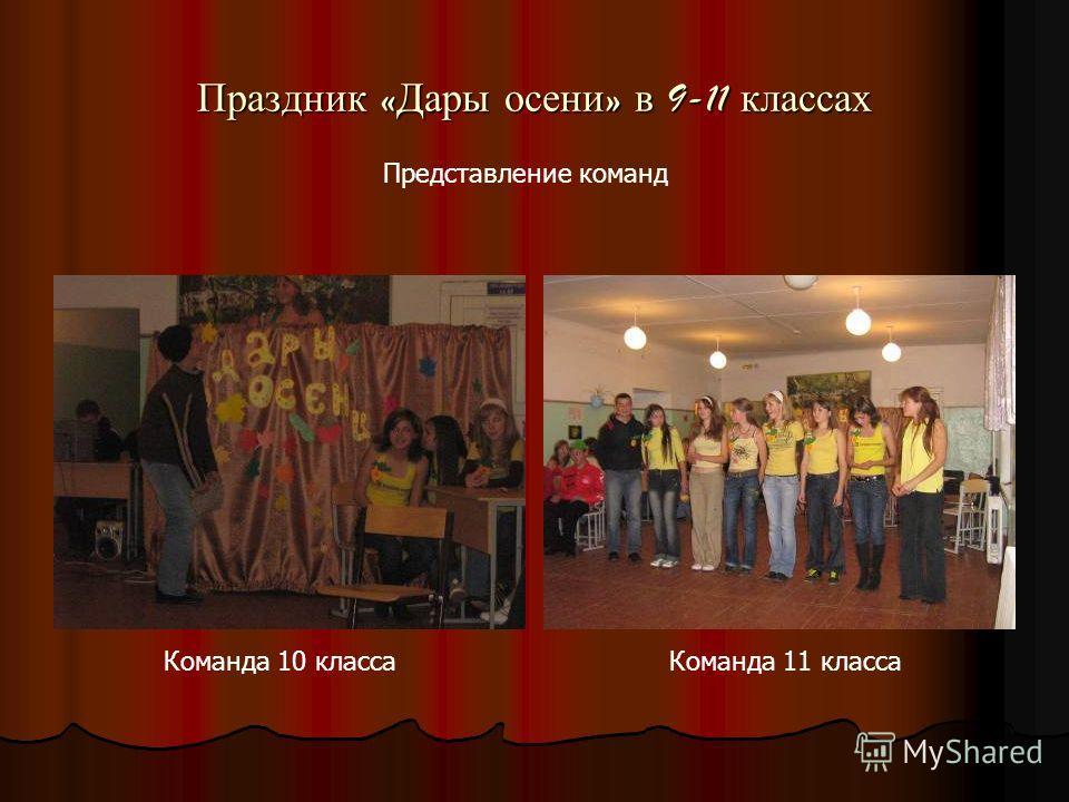 Праздник « Дары осени » в 9-11 классах Представление команд Команда 10 классаКоманда 11 класса
