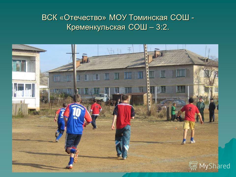 ВСК «Отечество» МОУ Томинская СОШ - Кременкульская СОШ – 3:2.