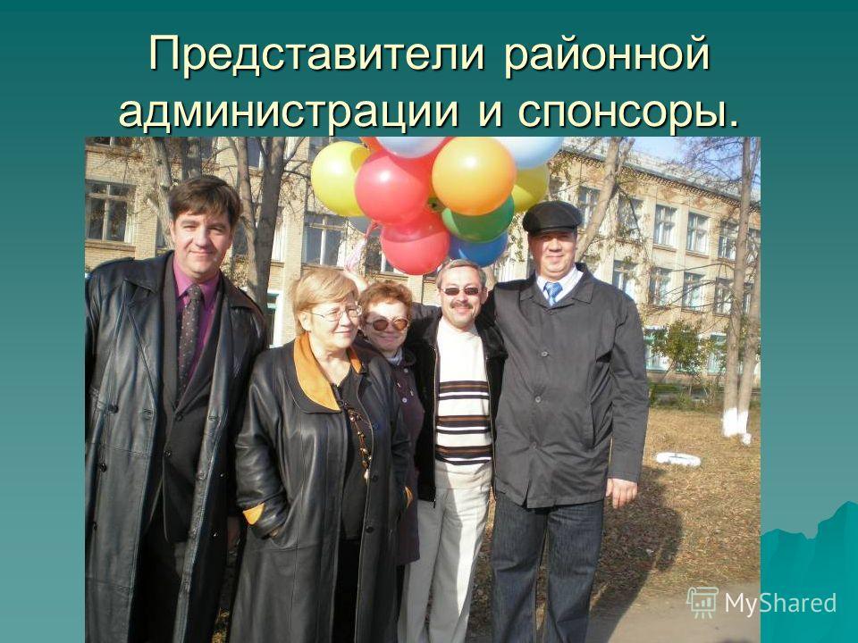 Представители районной администрации и спонсоры.