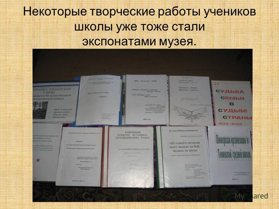 Учащиеся Томинской школы посетили места боевой славы (1970 – 80-е годы).