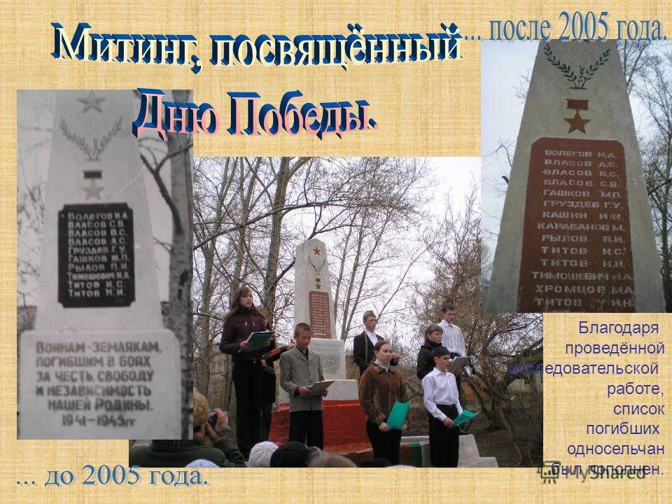 Митинг и концерт, посвящённый 9 Мая, с участием учителей и учащихся Томинской школы.