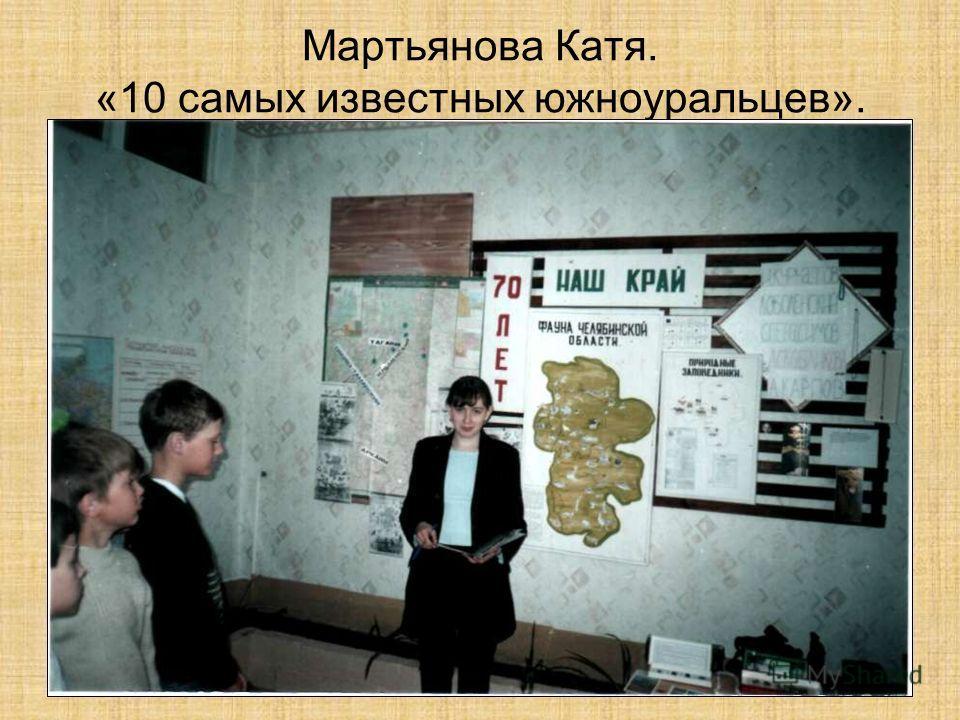 «Урал – опорный край державы».