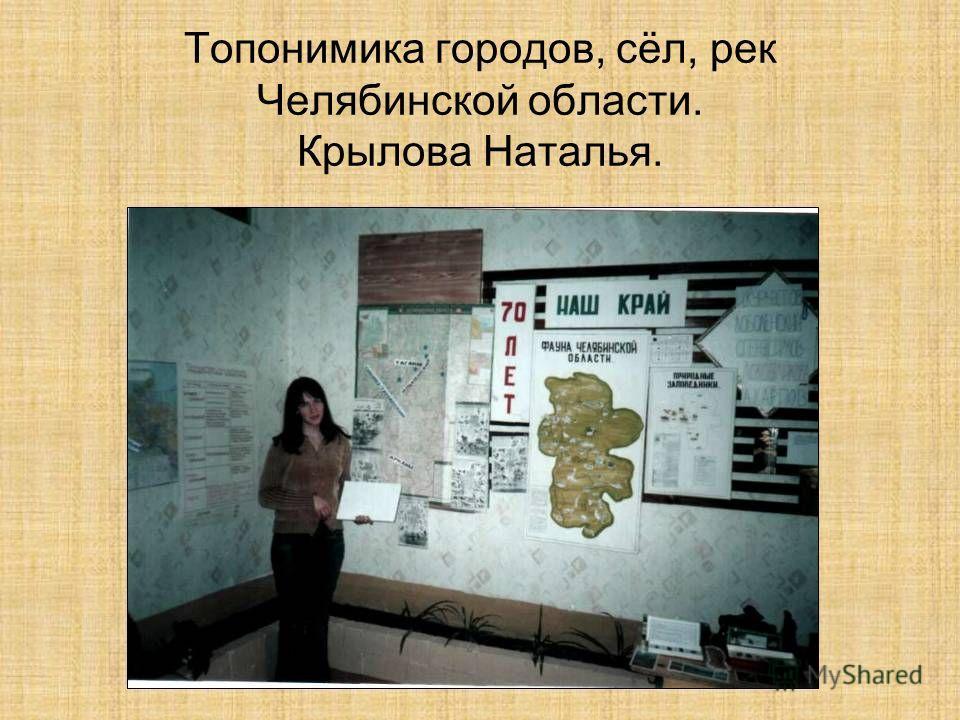 Мартьянова Катя. «10 самых известных южноуральцев».