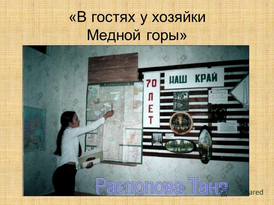 Топонимика городов, сёл, рек Челябинской области. Крылова Наталья.