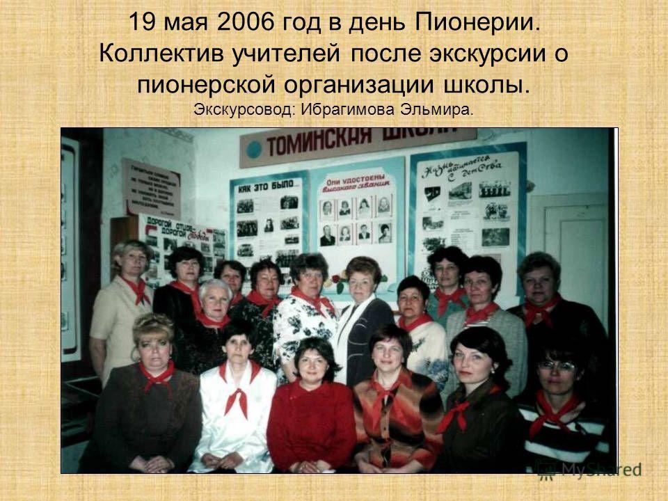 2006 год Ботова Катя ведёт экскурсию по спортивной летописи школы