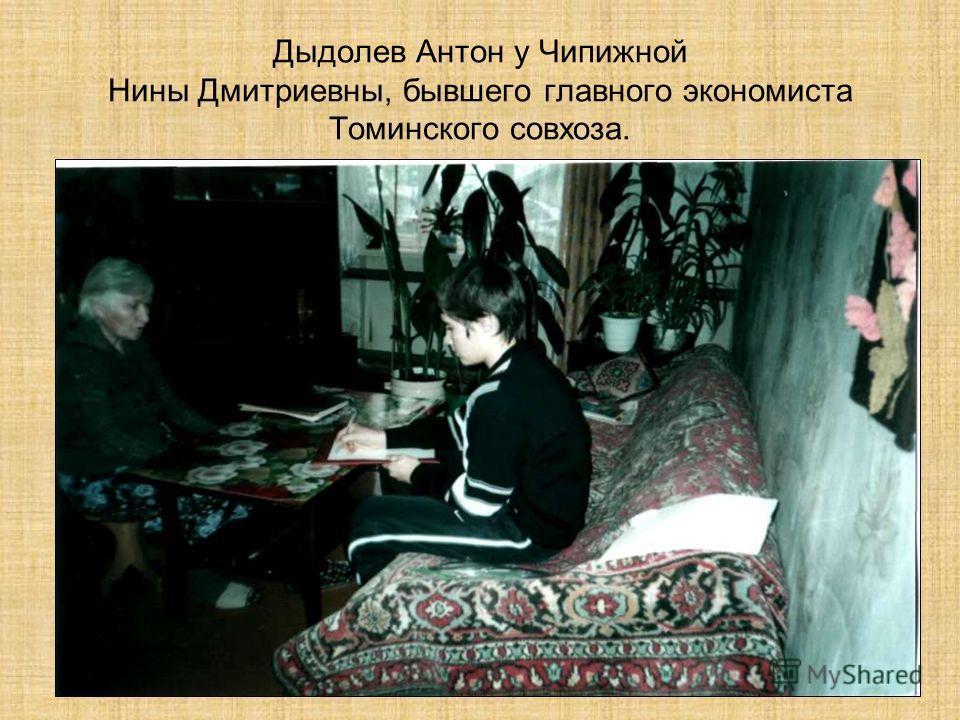 Земфира у Беловой Лидии Лаврентьевны – вдовы фронтовика.