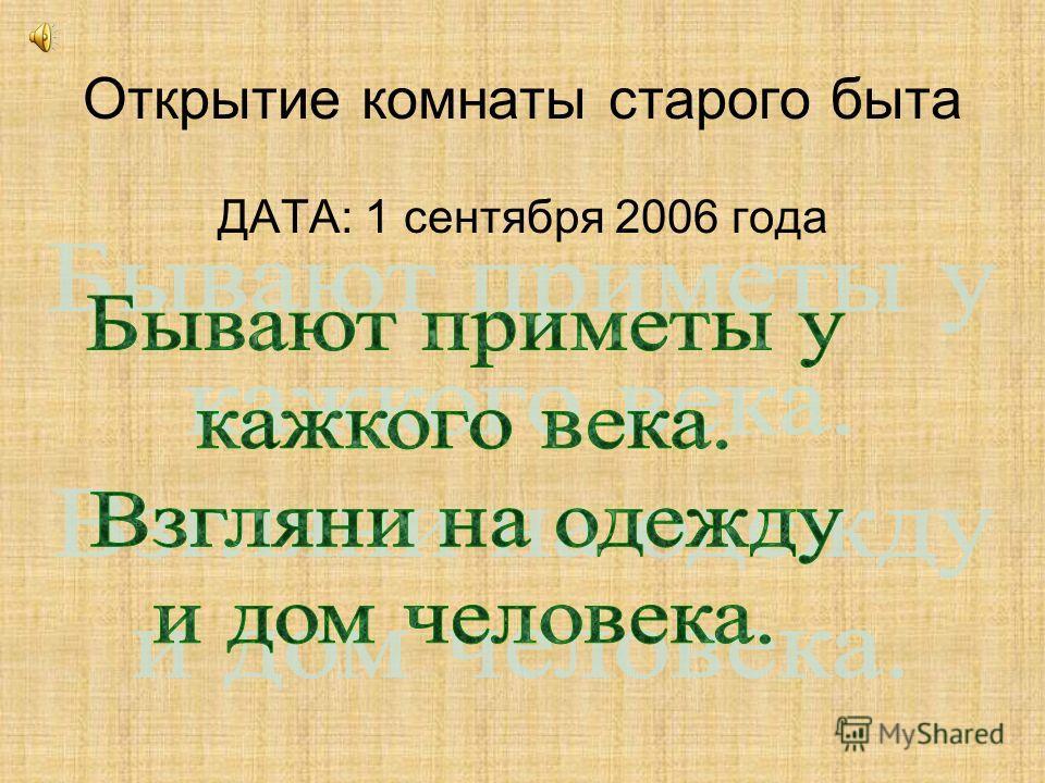 9 декабря 2006 года районный семинар учителей