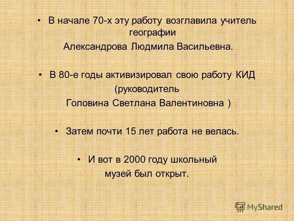 Уже в 1967 году работа по патриотическому воспитанию учащихся была отмечена грамотой РК ВЛКСМ.