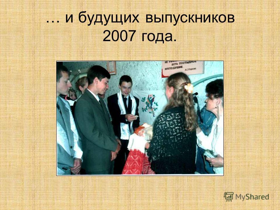 Даша встречает хлебом – солью первоклассников 2006 года.