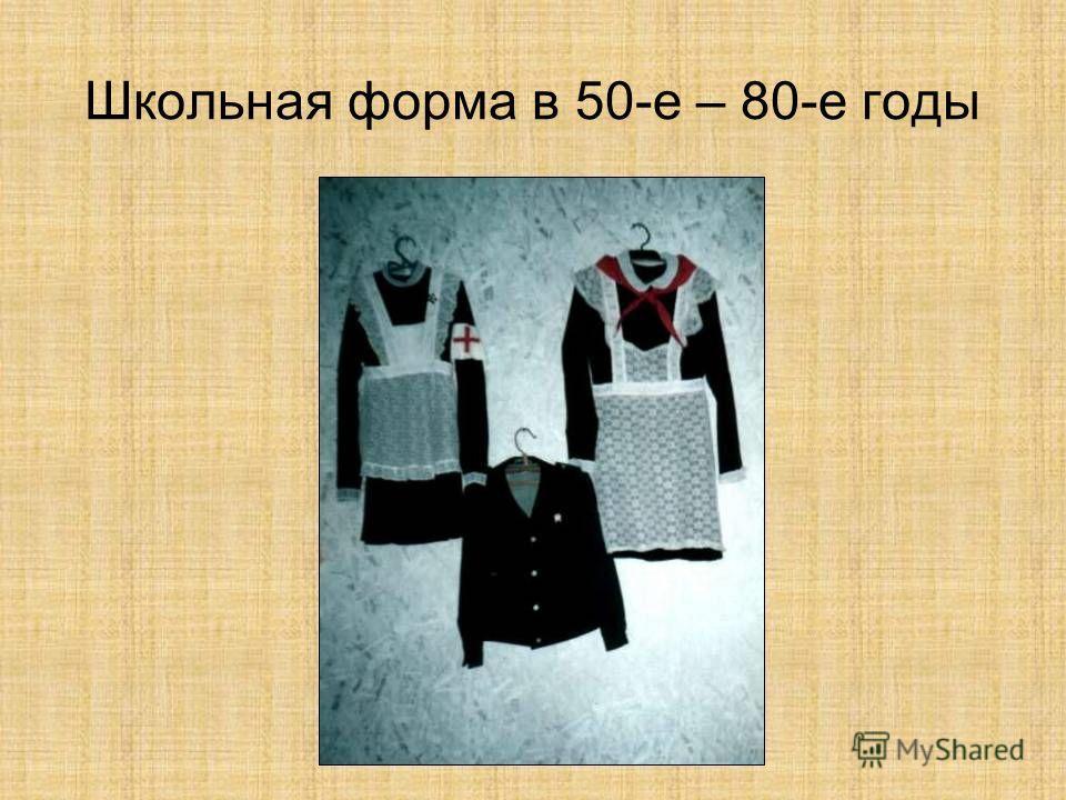 Выходная одежда 40-50 годов: плющевая жакетка, нарядные и повседневные платки