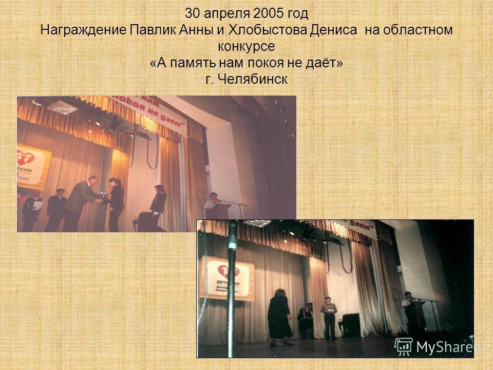 В 2005 году на областном конкурсе «А память нам покоя не даёт» награждались Павлик Анна и Хлобыстов Денис дипломами III степени