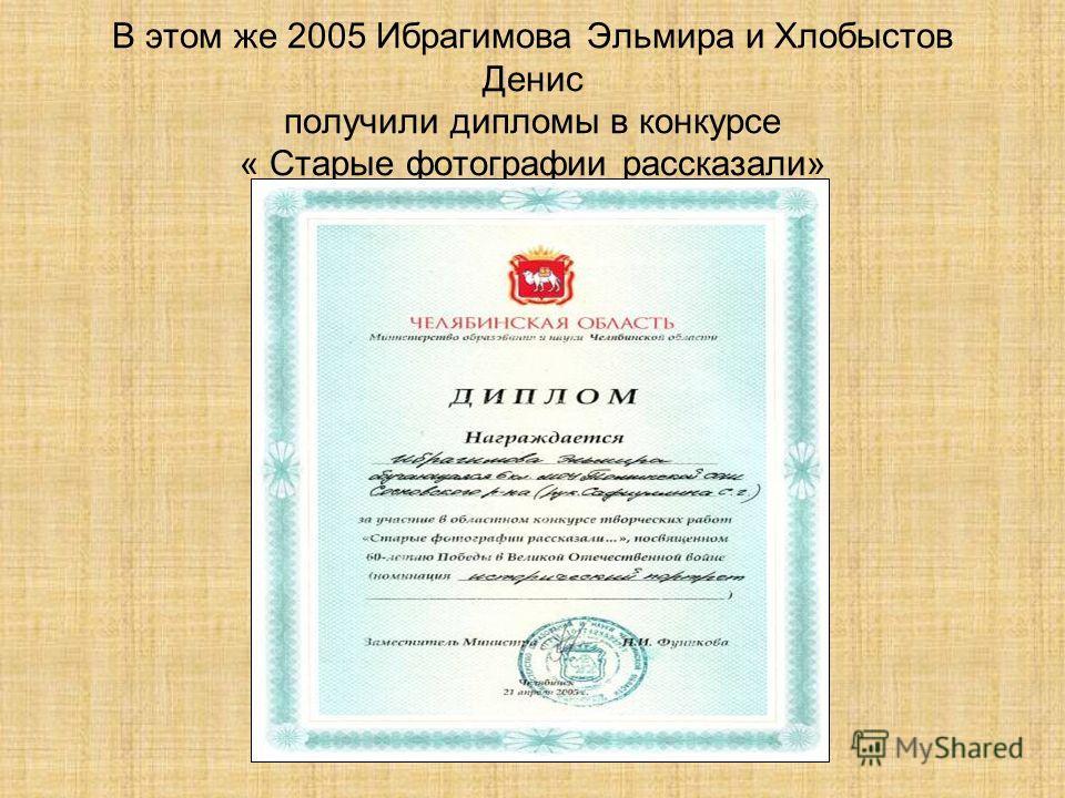 Также в 2005 году Медведчук Дарья стала победительницей во Всероссийском конкурсе «Учительница первая моя»