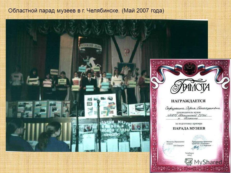 2007 год В этом году ученик 9 класса Коростылёв Александр принял участие в районных конкурсах «Родословная моей Земли» и «Старые фоторагфии рассказали»