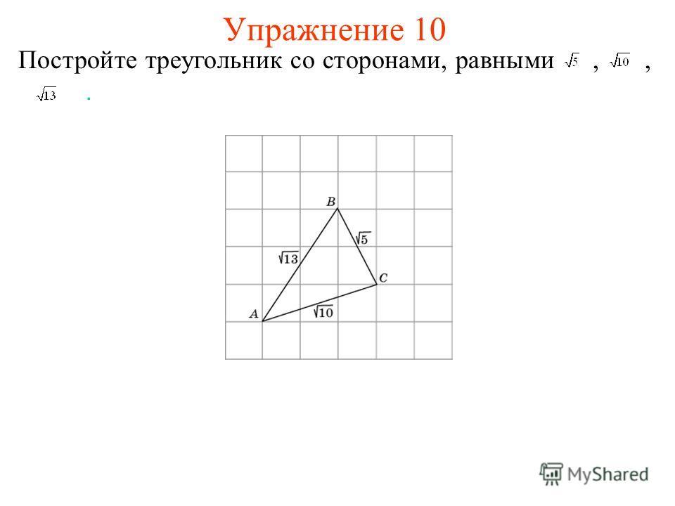 Упражнение 10 Постройте треугольник со сторонами, равными,,.