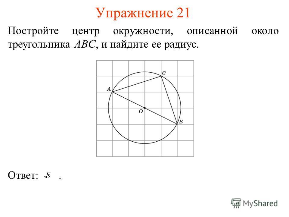 Упражнение 21 Постройте центр окружности, описанной около треугольника ABC, и найдите ее радиус. Ответ:.