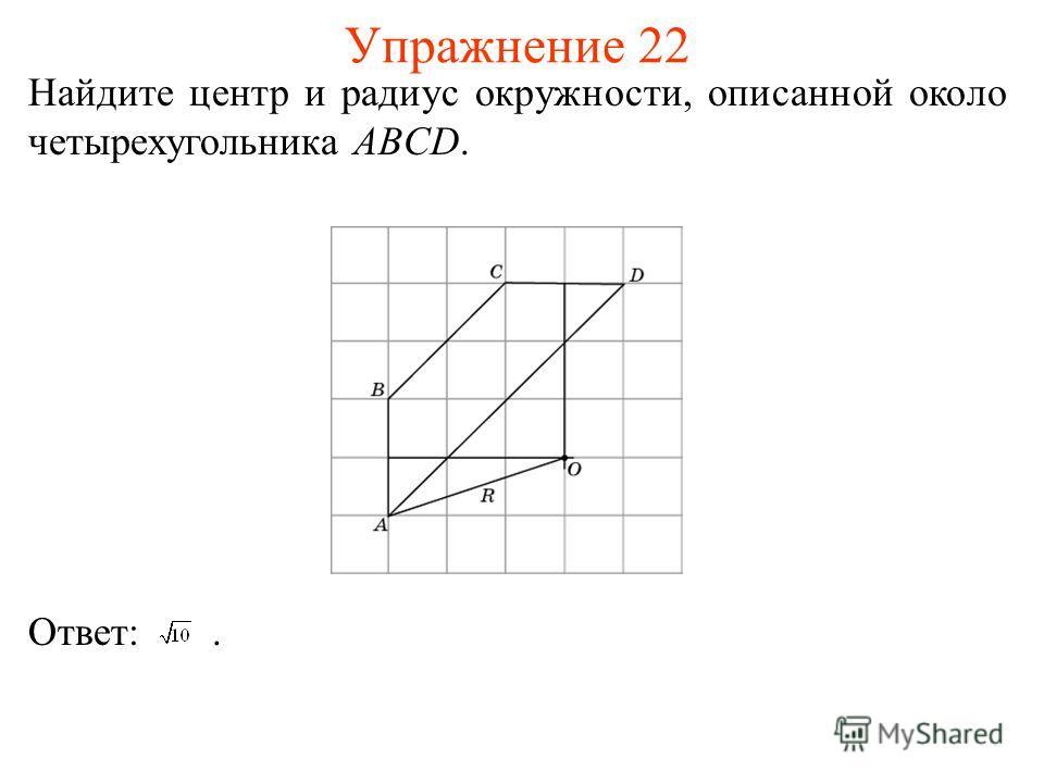 Упражнение 22 Найдите центр и радиус окружности, описанной около четырехугольника ABCD. Ответ:.