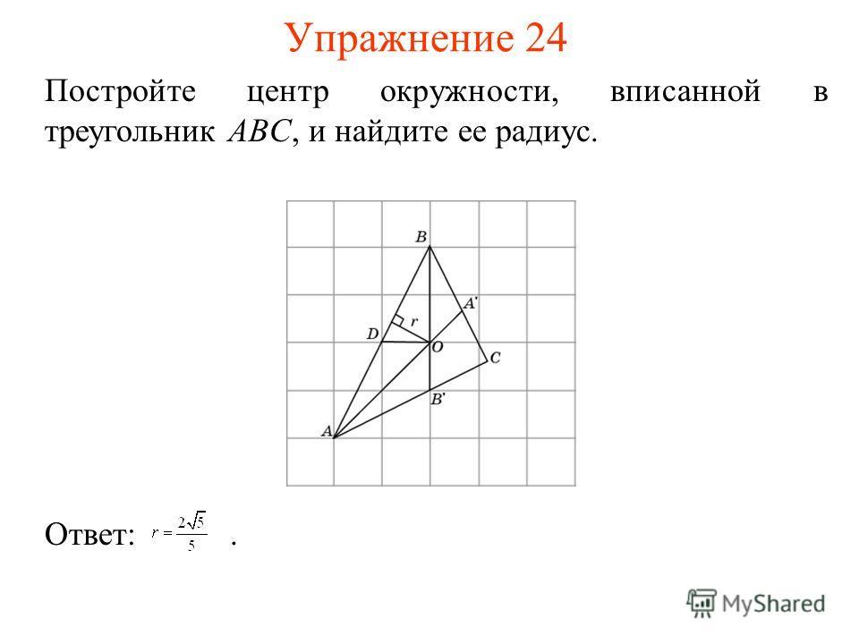 Упражнение 24 Постройте центр окружности, вписанной в треугольник ABC, и найдите ее радиус. Ответ:.