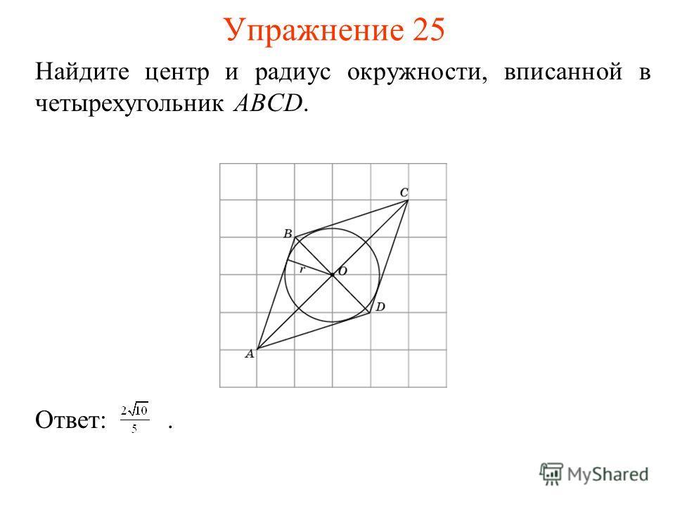 Упражнение 25 Найдите центр и радиус окружности, вписанной в четырехугольник ABCD. Ответ:.